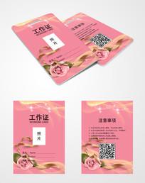 粉色婚庆工作证