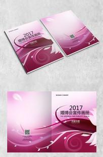 粉色唯美婚礼封面