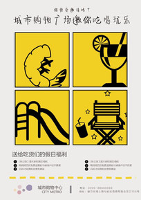 购物中心促销宣传单页海报