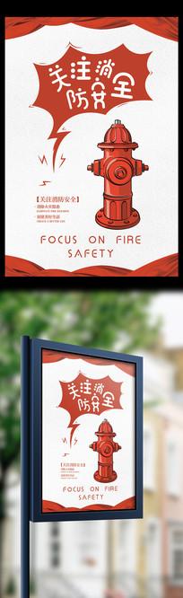 关注消防安全公益宣传海报