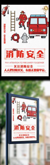 关注消防安全宣传海报
