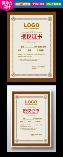 古典高档授权证书 PSD