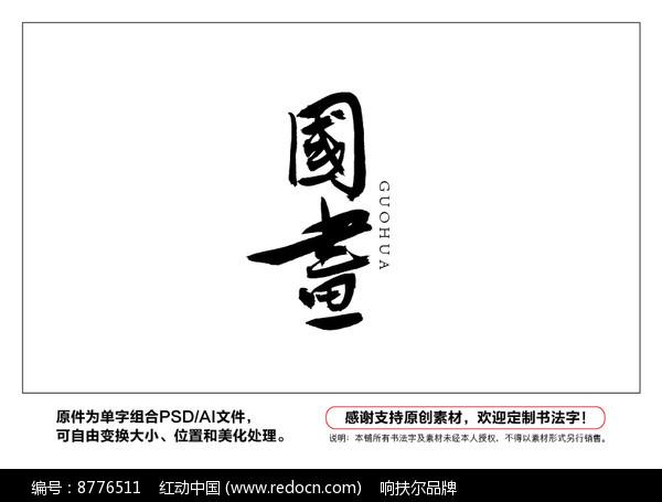 书法明月字AI素材下载_字体国画设计图片秦时官方书法设计图图片