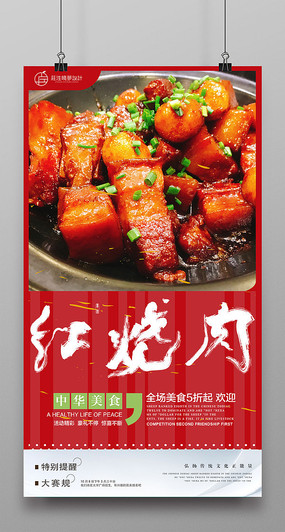 红烧肉促销海报