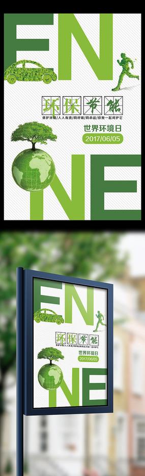 环保节能世界环境日宣传海报