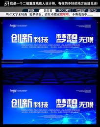 简介蓝色科技地球会议背景