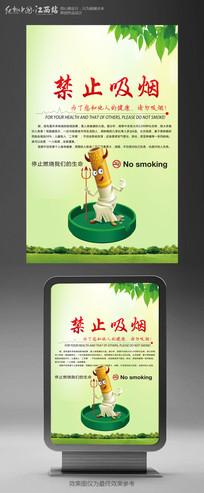 简约禁止吸烟海报