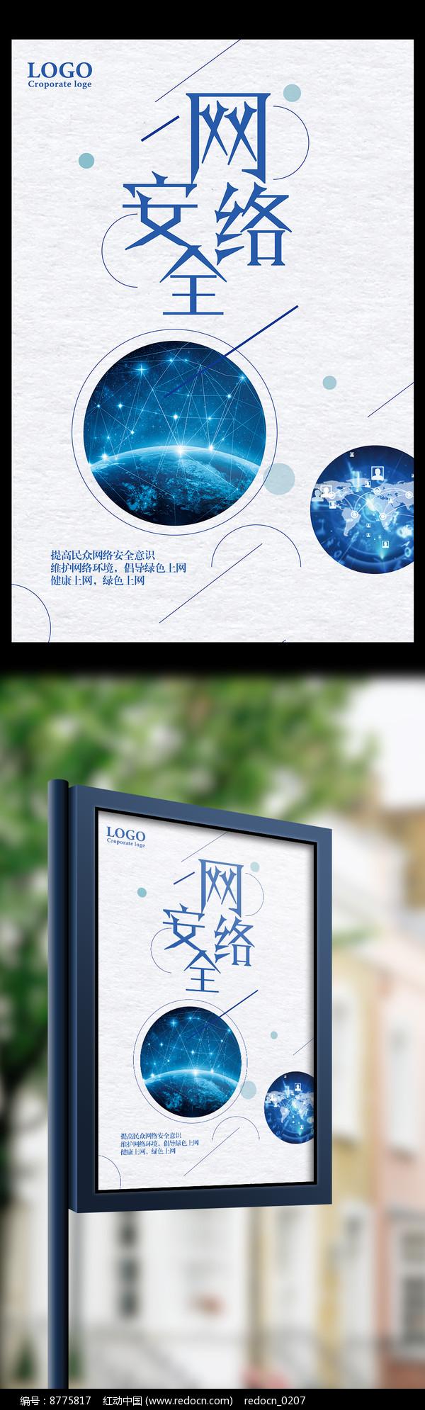 简约现代风网络安全宣传海报图片