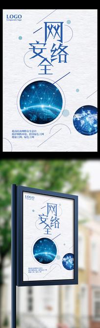 简约现代风网络安全宣传海报
