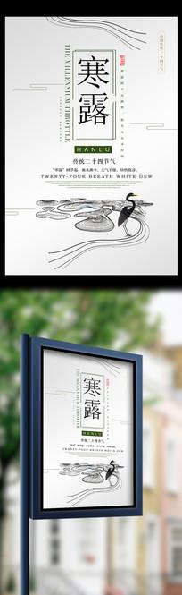 简约中国风寒露节气海报