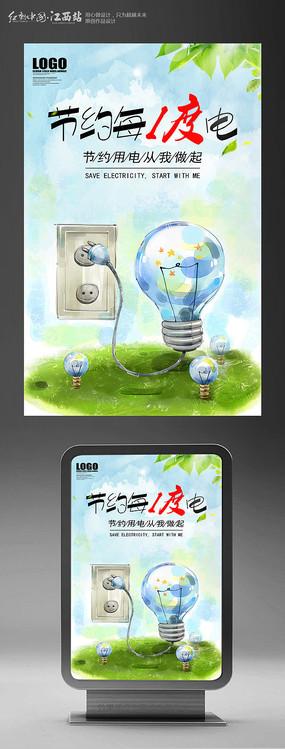 节约每一度电爱护地球环保海报