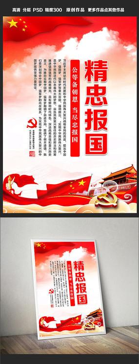 精忠报国海报设计 PSD