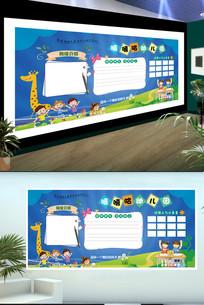 可爱卡通幼儿园文化墙