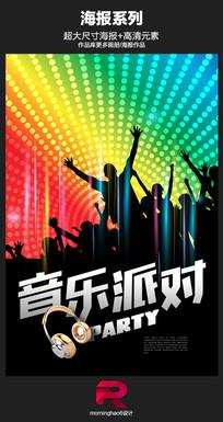 酷炫音乐狂欢派对海报