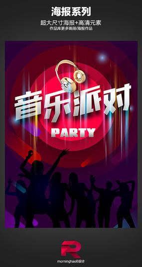 酷炫音乐派对宣传海报