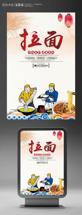 拉面美食海报设计