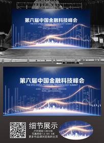 蓝色大气科技展板