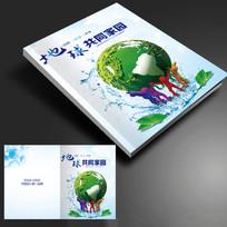 蓝色公益地球画册封面模板