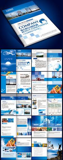 蓝色企业产品画册