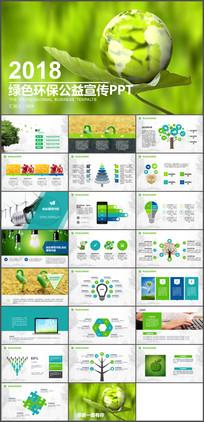 绿色环保公益宣传PPT模板