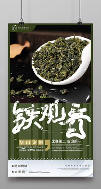 墨绿色铁观音茶叶海报