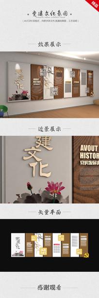 木质木纹精品党建文化墙设计