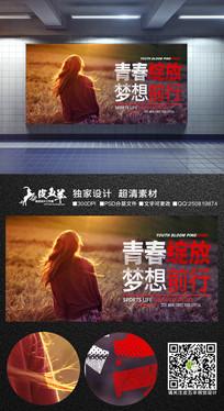 青春绽放梦想校园活动海报