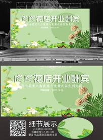 清新绿色花店展板