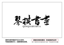 琴棋书画书法字