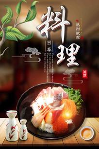日本料理寿司促销海报