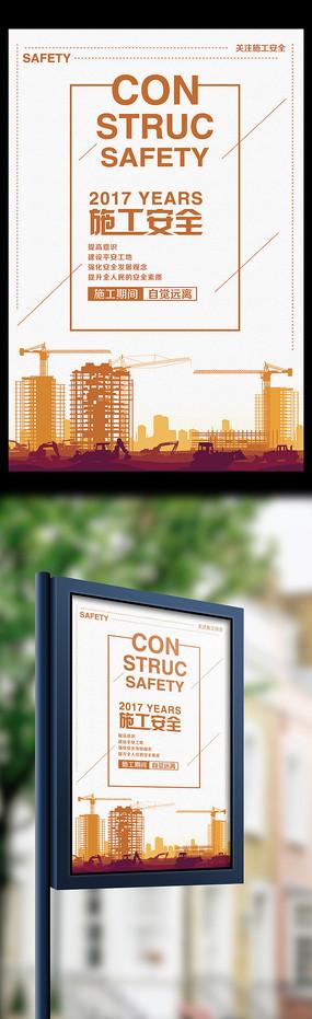 施工安全公益宣传海报