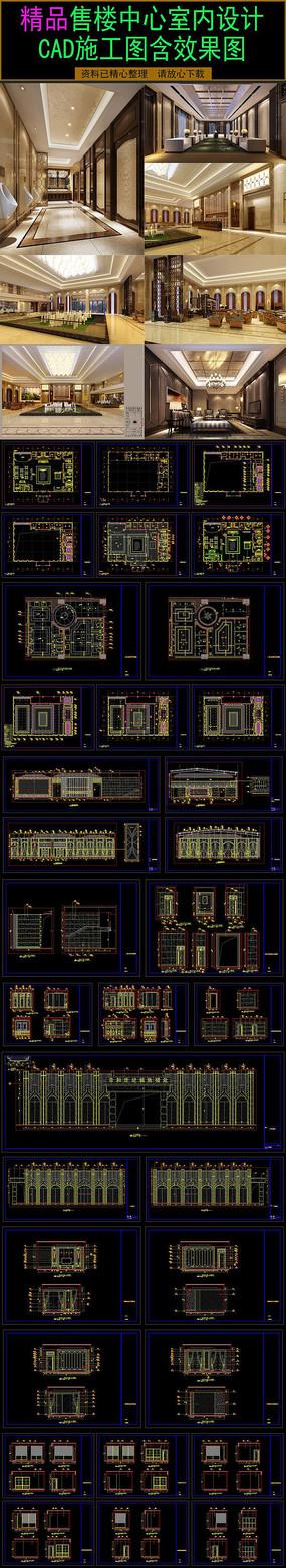 世纪城销售中心施工图含效果图