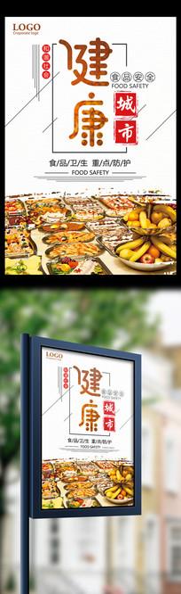 食品安全健康城市宣传海报
