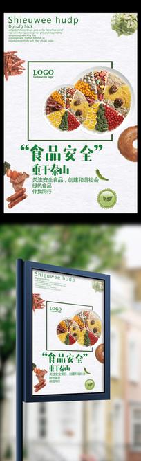 食品安全重于泰山宣传海报
