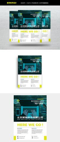 时尚创意科技公司企业宣传单