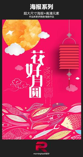 时尚花好月圆中秋节海报