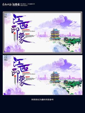 时尚水彩江西印象海报设计
