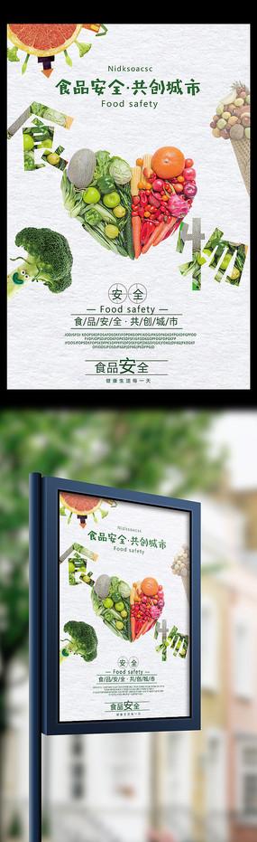 食物安全共创城市公益宣传海报
