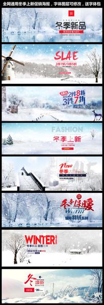 淘宝天猫冬季焕新促销海报