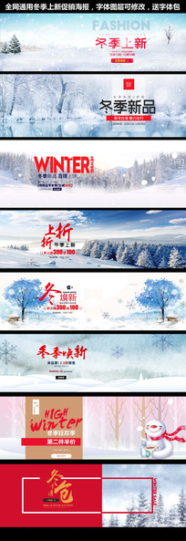 淘宝天猫冬季焕新海报