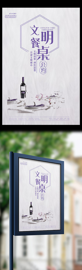 文明餐桌公约公益宣传海报