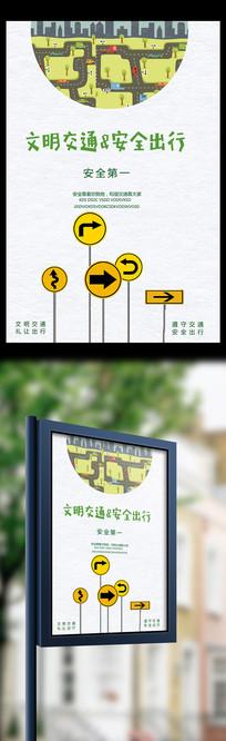 文明交通安全出行宣传海报