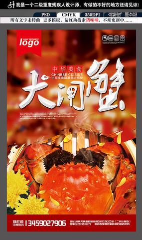 香辣大闸蟹宣传海报 PSD
