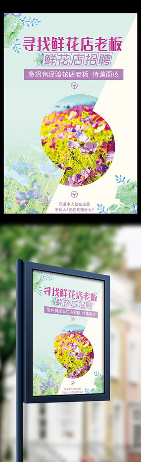 鲜花店招聘海报设计