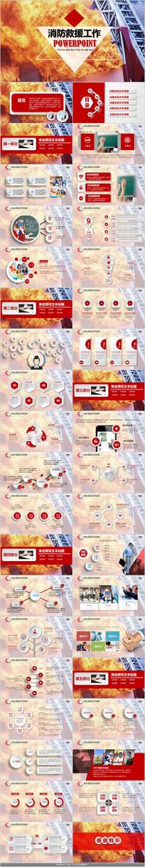 消防救援安全知识培训PPT