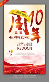 喜庆红色10周年海报