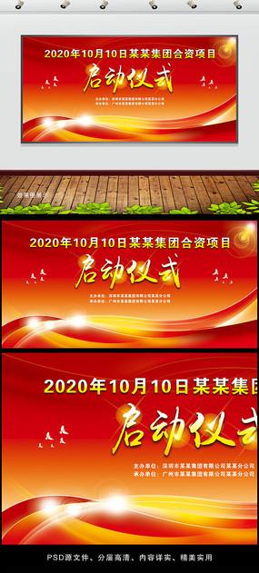 喜庆企业合作启动仪式背景 启动仪式展板 启动仪式海报设计 作签约图片