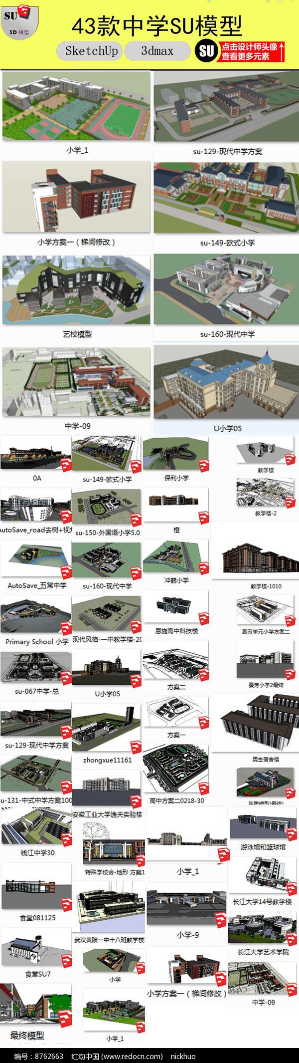 学校规划设计SU模型图片