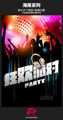 夜店音乐狂欢派对海报设计