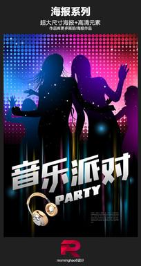 夜店音乐派对狂欢海报